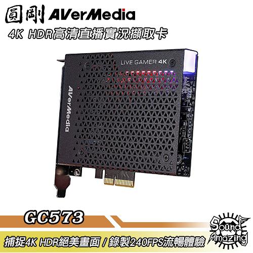 圓剛 GC573 Live Gamer 4K HDR直播實況擷取卡/RGB多彩炫光外型/240FPS高更新率擷取【Sound Amazing】