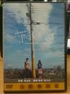 挖寶二手片-F08-022-正版DVD*國片【帶我去遠方】梅芳*游昕