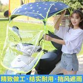 電動摩托車雨棚蓬遮陽傘擋風夏天防雨防曬罩新款電瓶擋雨雨傘透明 伊芙莎YYS