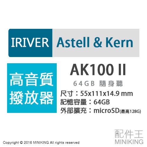 【配件王】日本代購 Astell & Kern AK100 II 64GB 隨身聽 撥放器 USB DAC DSD