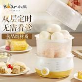 煮蛋器自動斷電雙層家用定時小型迷你蒸蛋器蒸雞蛋羹機器神器  igo 居家物語