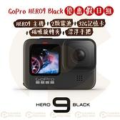 ◎相機專家◎ 促銷活動 送鋼化貼 GoPro HERO9 Black 假日組 運動相機 CHDRB-901 公司貨
