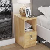 簡易小型床頭櫃子20-25-30-35CM臥室超窄迷你床邊儲物斗櫃邊櫃WY