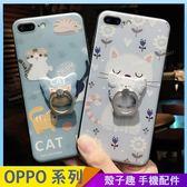 貓咪浮雕殼 OPPO A57 A39 F1S 手機殼 喵星人 指環支架 保護殼保護套 防摔軟殼