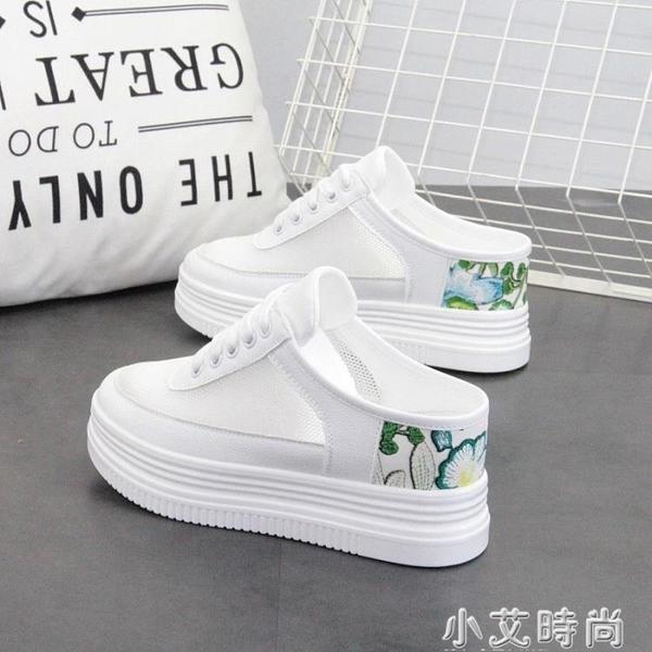 2019夏季鏤空透氣網面厚底小白鞋女內增高7CM半拖無后跟一腳蹬鞋 小艾新品