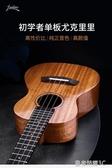 蘭可單板尤克里里女初學者兒童小吉他ukulele23寸入門烏克麗麗男