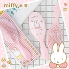 美髮梳 荷蘭米菲氣墊梳氣囊梳頭皮按摩可愛粉色梳 造型捲發梳子 鹿角巷