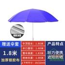 戶外遮陽傘 品佳戶外遮陽傘大號雨傘廣告傘太陽傘擺攤傘印刷定制折疊沙灘圓傘-快速出貨