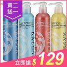 【買2送1】KAFEN 印象系列 洗髮精...