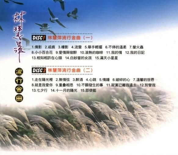 林慧萍 流行金曲 雙CD  (購潮8)