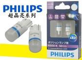 台灣代理公司貨 飛利浦 PHILIPS 6500K EXTREME ULTINON超晶亮系列 XV T10 LED燈泡