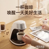 咖啡機 家用小型便攜式咖啡機辦公室沖煮 原本良品