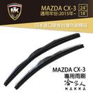 【 MK 】 MAZDA CX3 15 16年原廠型專用雨刷  免運 贈潑水劑 專用雨刷 24吋 *18吋 雨刷 哈家人