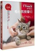 TTouch神奇的毛小孩按摩術—貓貓篇:獨特的撫摸、畫圈、托提,幫動物寶貝建立信