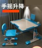 兒童學習桌家用書桌寫字桌椅套裝小學生書桌簡約課桌椅可升降組合 LX促銷好物