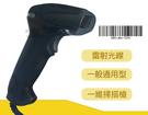ShenChao F5 有線 一維 USB 雷射 掃描器 Barcode 條碼 掃瞄器 條碼槍 掃描槍