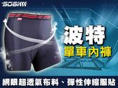 SOGK 男波特單車內褲-網眼透氣布料舒適-黑紅(自行車 腳踏車 車褲≡排汗專家≡