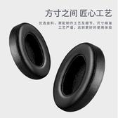 耳機保護套 魔音beats錄音師studio 2 3魔聲藍牙耳機海綿套耳罩3代維修配件 【薇薇】