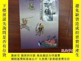 二手書博民逛書店罕見水滸傳英雄好漢的本色Y135958 蔡志忠編 三聯書店 出版