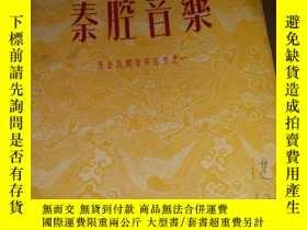 二手書博民逛書店罕見秦腔音樂------西北民間音樂叢書之一Y180917 陝甘