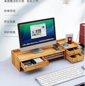 熒幕架 筆電顯示器增高架辦公室桌面收納盒臺式屏幕書桌置物架可調節【快速出貨】
