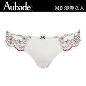 Aubade-浪漫女人S-XL刺繡蕾絲三角褲(粉白)MB