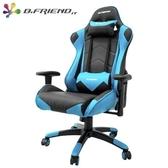 【台中平價鋪】全新 B.Friend GC04 電競專用椅 (尊爵加大版) 藍黑