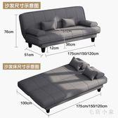 可折疊沙發床 兩用坐臥客廳單人多功能沙發床小戶型經濟型雙人JA6551『毛菇小象』