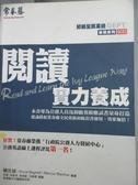 【書寶二手書T4/語言學習_XDY】閱讀實力養成_賴世雄