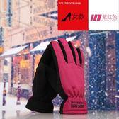 【雙12】全館大促手套女冬季保暖騎行摩托車加絨加厚滑雪棉手套防風騎車男士皮手套