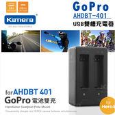 佳美能@攝彩@Gopro AHDBT 401 USB雙槽充電器 副廠 HERO4 Hero4 極限攝影 雙介面支援