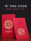 結婚喜字創意千元紅包袋
