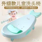 兒童洗頭椅加大可折疊調節洗頭神器 寶寶洗頭床嬰兒小孩LB5578【彩虹之家】
