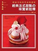 經典法式甜點の味覺新詮釋:傳承百年的甜食風味變時髦了!