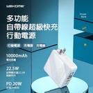 【免運費】自帶線行動電源 PD+QC 行動電源 22.5W 快充 隱藏式插頭 AC充電 LED液晶顯示 1年保固 公司貨