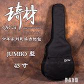 加厚民謠木吉他包 少年系列各尺寸通用 韓版簡約時尚琴背袋 zh3031【優品良鋪】