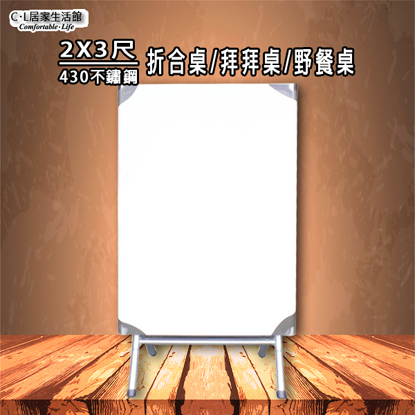 【C.L居家生活館】2x3折合桌(430不鏽鋼桌面/附安全扣)/白鐵桌/摺疊桌/茶几/泡茶桌/拜拜桌