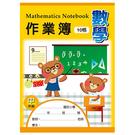 美加美 AE1006 16K數學作業簿-中10格 10本/包