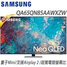 SAMSUNG三星【QA65QN85AAWXZW/65QN85A】三星 65吋 4K Neo QLED量子連網液晶電視