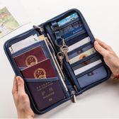 護照包機票夾證件收納包保護套出國旅行多功能證件袋大容量手包女 【PINKQ】