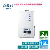【節能補助再省2千】莊頭北_數位恆溫型熱水器16L_TH-7168FE (BA110010)