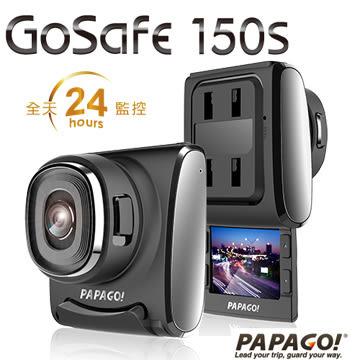 加贈 16G 記憶卡 PAPAGO!GoSafe 150S 隱蔽式SONY鏡頭行車記錄器MIT+ SONY Sensor鏡頭