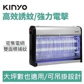 KINYO KL-9830 30W 電擊式捕蚊燈