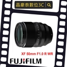 FUJIFILM XF50mmF1.0 R WR 鏡頭 (公司貨) XF 富士 FUJI 晶豪泰 實體店面 台南高雄