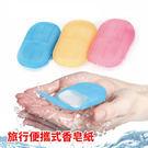 Loxin 便攜式香皂紙 旅行隨身攜帶肥皂紙 肥皂片 旅遊出國洗手超方便 20片裝【SA1381】