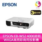 分期0利率 EPSON EB-W52 4000流明WXGA高亮彩商用投影機 上網登錄享三年保固