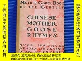二手書博民逛書店何德蘭《孺子歌圖》(Chinese罕見Mother Goose
