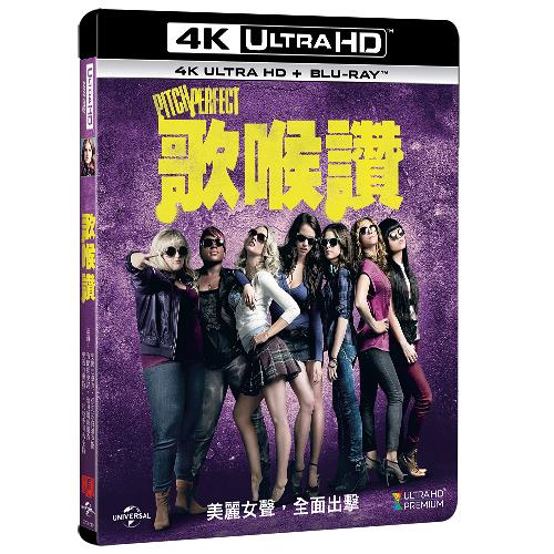 歌喉讚(4K UHD+BD 藍光雙碟版)Pitch Perfect  (4K UHD+BD)