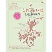 女性私身體(全方位生理週期照護手冊)(20週年增訂版)