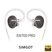 SIMGOT銅雀 EN700 PRO動圈入耳式耳機 - 深空灰